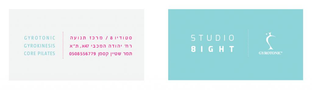 כרטיס ביקור עיצוב גרפי